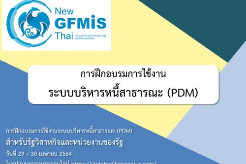cover-image-manual-pdm1