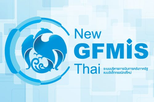 cover-image-newgfmis
