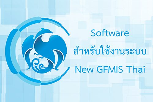 cover-image-software-newGFMIS